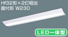 Panasonic 施設照明 LEDベース照明