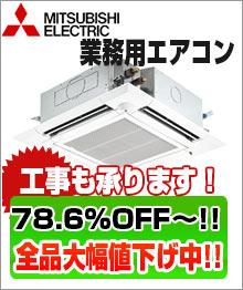 三菱業務用エアコン