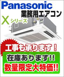 パナソニック業務用エアコン