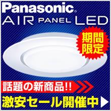 AIR PANEL LED