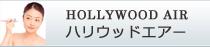 ハリウッドエアー ファンデーション