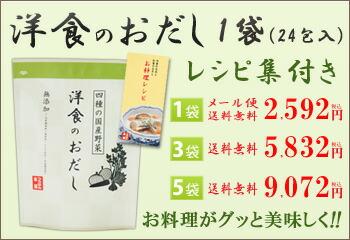 洋食のおだし(野菜だし)まとめ買いがお得