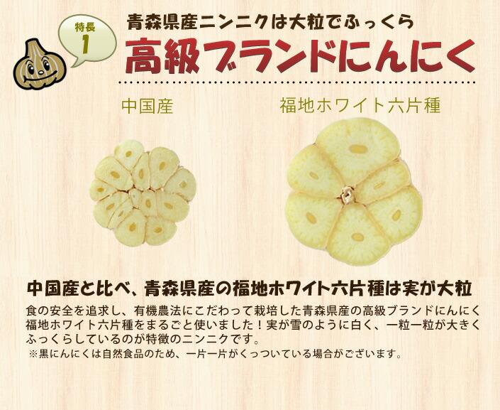黒にんにく青森県産福地ホワイト六片