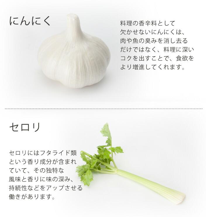 4種(にんにく、セロリ)の野菜を使用した洋食のおだし(洋食だし)