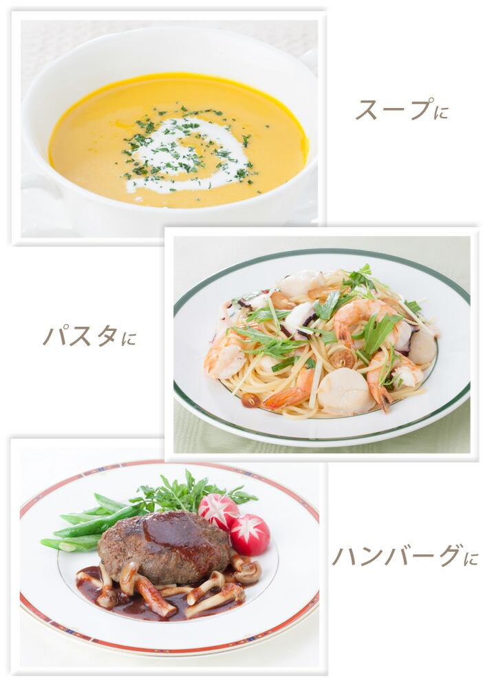 洋食のおだし(洋食だし)スープ、パスタ、ハンバーグに