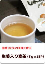 デカフェ 生姜入り麦茶