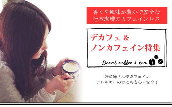 香りや風味が豊かで安全な 辻本珈琲のカフェインレス デカフェ&ノンカフェイン特集 妊産婦さんやカフェインアレルギーの方にも安心・安全