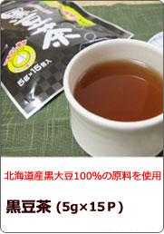 デカフェ 黒豆茶