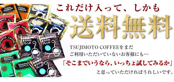 ドリップコーヒー5種お試しセットは送料無料でお届け!