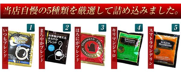 辻本珈琲のドリップコーヒーは5種類 50杯セット