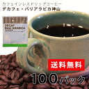 Decaffeinated drip coffee Decaffeination and Bali Arabica - Kamiyama - 100 cups-caffeinerescoffee / decaffeinated and caffeine-free / organic / organic