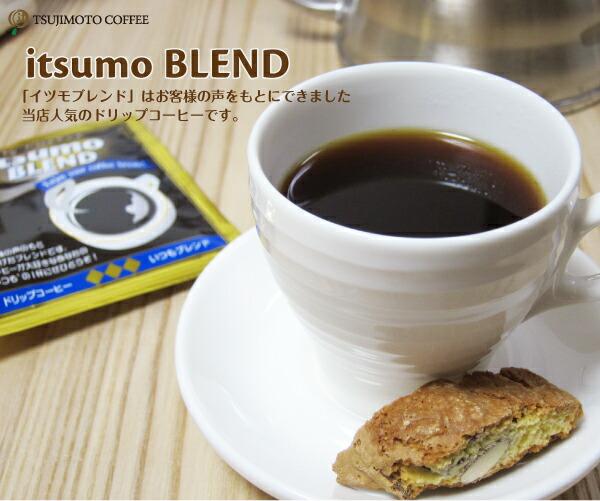 「イツモブレンド」はお客様の声をもとにできました当店人気のドリップコーヒーです。