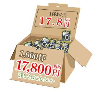 業務用1杯17.8円