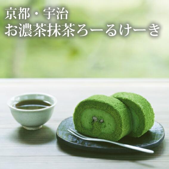 宇治抹茶ロールケーキ
