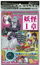 Specter watch youkai gherapostini series Monster guerepoplus-reprint!  Chapter 1 the explanation file ~