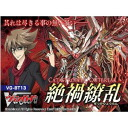 Card fight! The thirteenth 1 station wagon guard VG-BT13 booster pack 弾絶禍繚乱 pack unit sale