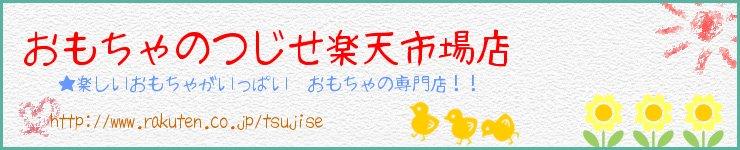 おもちゃのつじせ楽天市場店:楽しいおもちゃがいっぱい!おもちゃの専門店です 6000円以上で送料無料