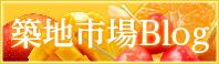 築地日記Blog