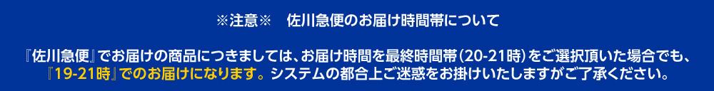 佐川お届け時間19時21時のお知らせ
