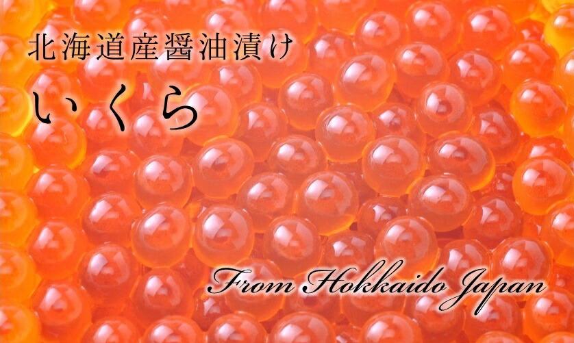 北海道産 醤油漬け イクラ 送料無料