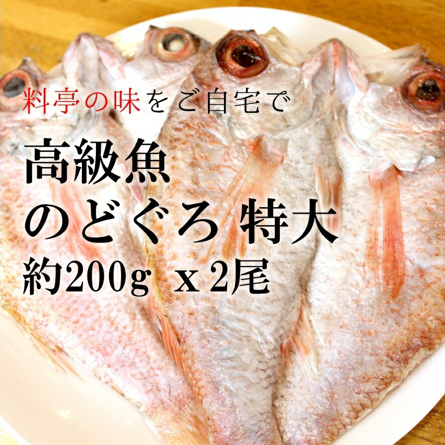 築地干物のどぐろ 特大 約200g x2尾