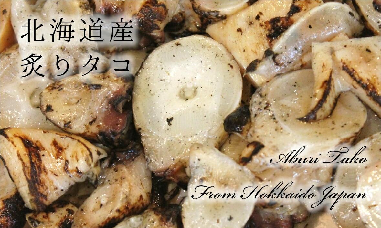 炙り蛸豊洲