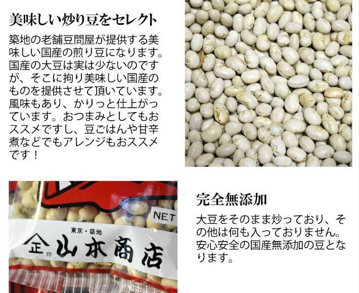 炒り豆 1kg 国産大豆 無添加