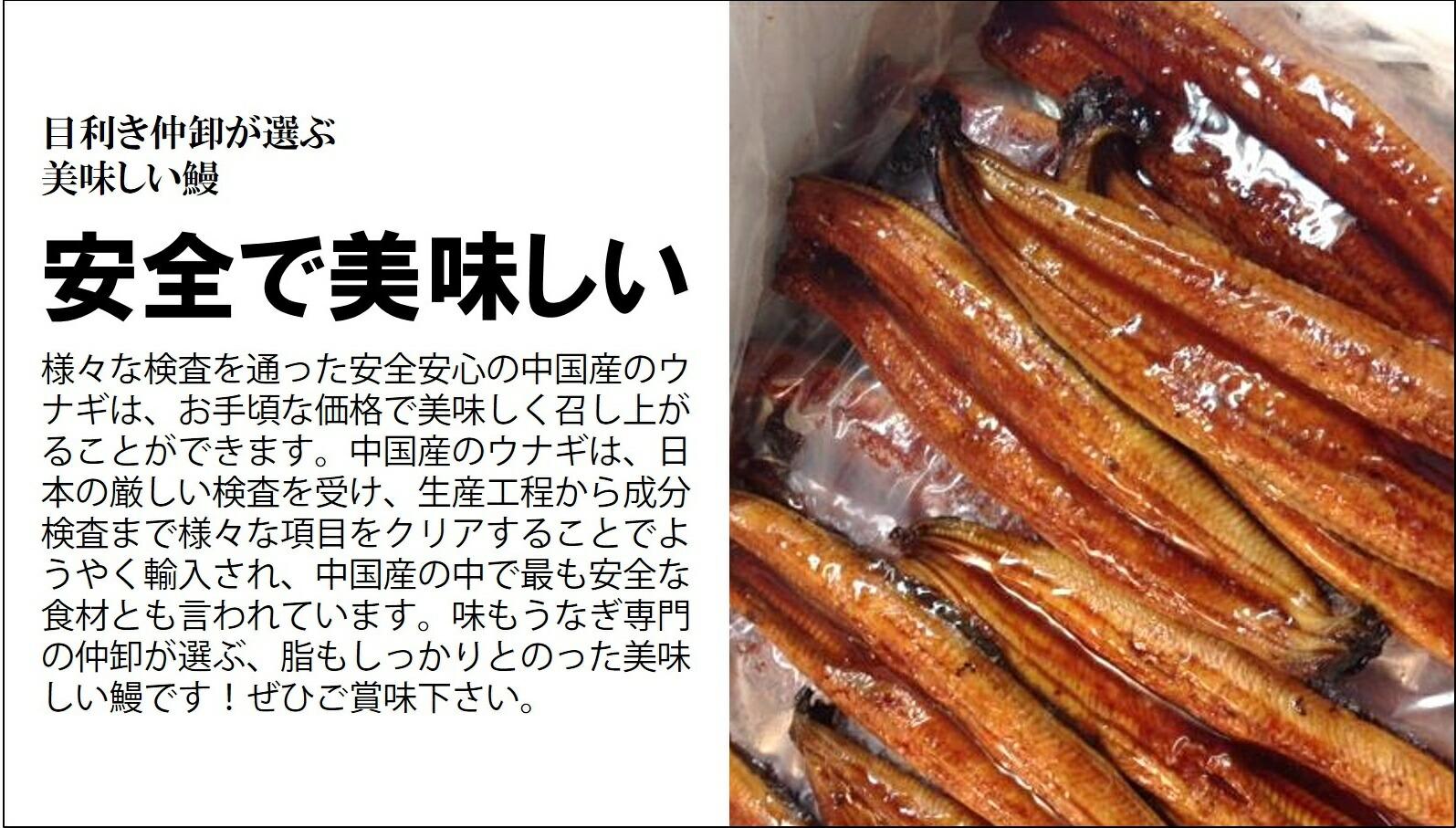 うなぎの蒲焼き 中国産