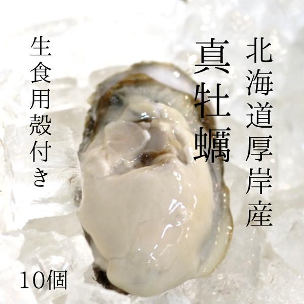 殻付き牡蠣 厚岸産 北海道