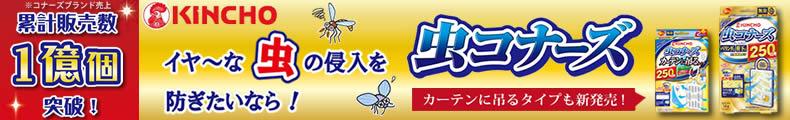イヤ〜な虫の侵入を防ぎたいなら! 金鳥 キンチョウ 虫コナーズ