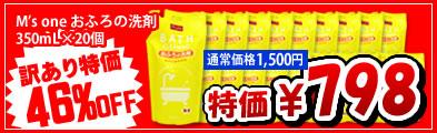 エムズワンおふろの洗剤 販売価格