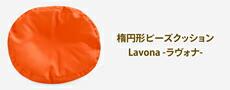 楕円形ビーズクッションラヴォナ