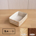 Choose from 2 color ☆ straw basket shallow, small: natural Brown: 28 x 19 x h9.5