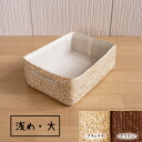 Choose from 2 color ☆ straw basket shallow and large: natural Brown] 33 x 23 x h 11.5