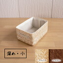 Available in 2 colors < natural Brown > ☆ deepen straw baskets, small 28 x 19 x 14.5 h