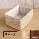 Available in 2 colors: natural Brown] ☆ deepen straw baskets and large 33 x 23 x 17.5 h
