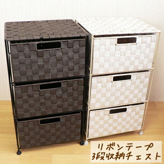 3段 チェスト 収納 ボックス