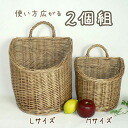 Two dish simmered in willow wall basket sets