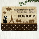 "Lucky Messenger black cat from France with a non-slip mat コイヤー ""Bonjour Eiffel"" (= ^-^ =) [Brown]"