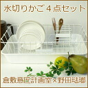 Kurashiki architectural planning Office x Noda Horo draining basket 4 pieces (chopstick stand, plate rack, drainer basket tray)