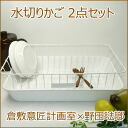 Kurashiki architectural planning Office x Noda Horo drainer basket 2 pieces (draining basket and tray)