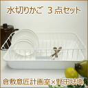 Kurashiki architectural planning Office x (plate racks, Dish drainer basket tray) Noda Horo drainer basket 3-piece set