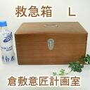 Kurashiki architectural planning Office emergency box size L
