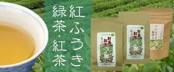 紅ふうき茶