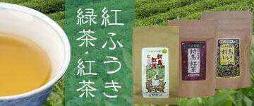 紅ふうき紅茶・緑茶