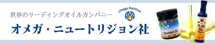 オメガ・ニュートリジョン社