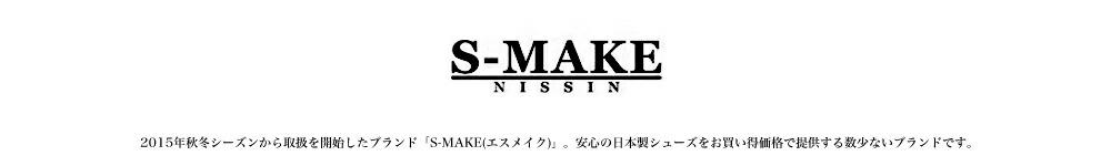 SMAKE