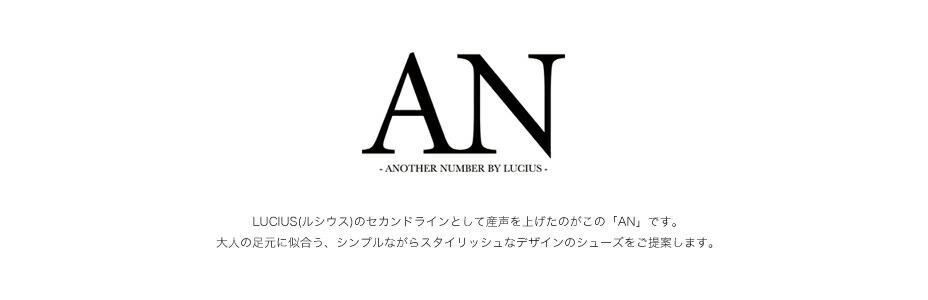 ANブランド紹介