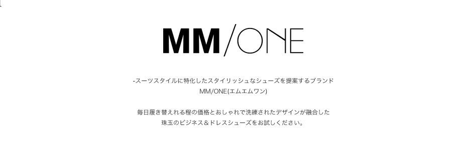 MM/ONE ブランド紹介