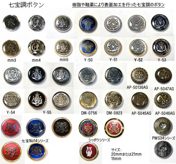 七宝メタルボタン